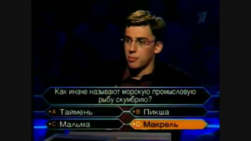 Кто хочет стать миллионером (Первый канал,03.04.2004)