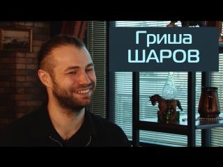 #СНХ-3 - Гриша Шаров расскажет о творчестве, покритикует наш шрифт и признается в нелюбви к гопникам