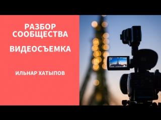 Разбор сообщества видеосъемка Ильнар Хатыпов