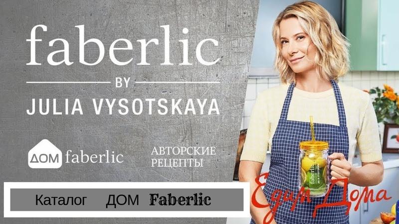 Каталог Дом Faberlic. Красота и уют вашего дома с компанией Фаберлик.