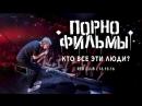 ПОРНОФИЛЬМЫ — Кто все эти люди (RED, Москва, 16.10.2016)