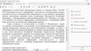 Шок! ВНИМАНИЕ Конституция СССР действует по законам фирмы РФ! 05 08 2018