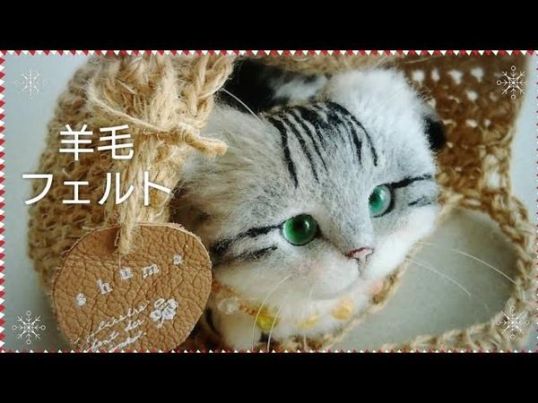 【羊毛フェルト】テディ風 猫 顔の植毛 簡単なやり方 【初心者向け】【3