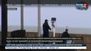 Новости на Россия 24 • Высокая концентрация водорода могла стать причиной взрыва на подлодке Сан-Хуан