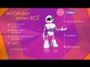 Эйвон Вайбер Бот (avon viber bot) для представителей