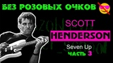 Scott Henderson! ОПЯТЬ ДВОЙКА! Seven up