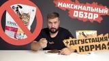 Perfect Fit сухой корм для кошек ТАК ЛИ ОН ХОРОШ, КАК ЕГО РЕКЛАМИРУЮТ Видео обзор Перфект фит