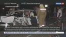 Новости на Россия 24 • Жертвами аварии на Ставрополье стали шесть человек