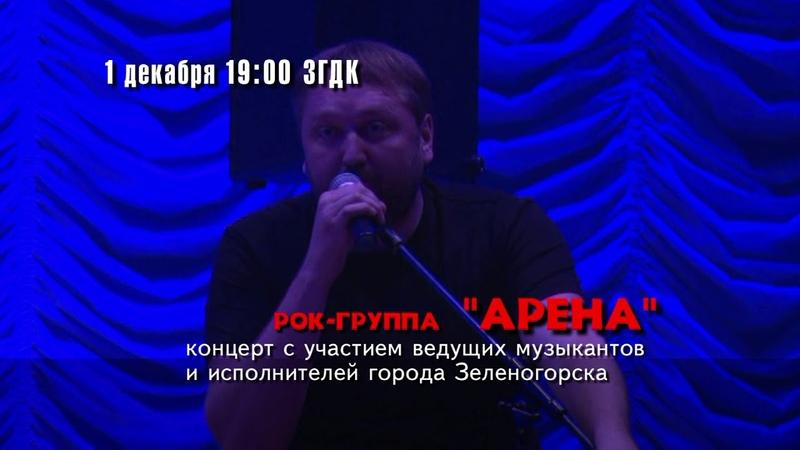 Рок группа АРЕНА г Зеленогорск ТВ DanilovFilm