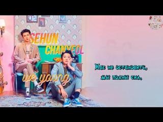 [РУСС. САБ] EXO Sehun x Chanyeol - We Young Chinese Ver