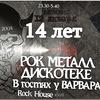 14лет Рок-Метал Дискотеке 12.01.18(пт) @Рок-Хауc