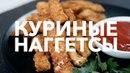 Куриные наггетсы Рецепты Bon Appetit