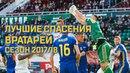 Сейвы вратарей в сезоне 2017/2018