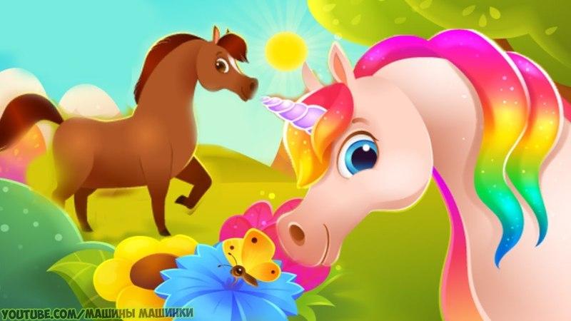 СИМУЛЯТОР МАЛЕНЬКОГО ПИТОМЦА 1 Мультфильм Моя лошадка Мультик про Пони Pixie видео для детей