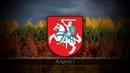 Alyte! Песня литовских лесных братьев.
