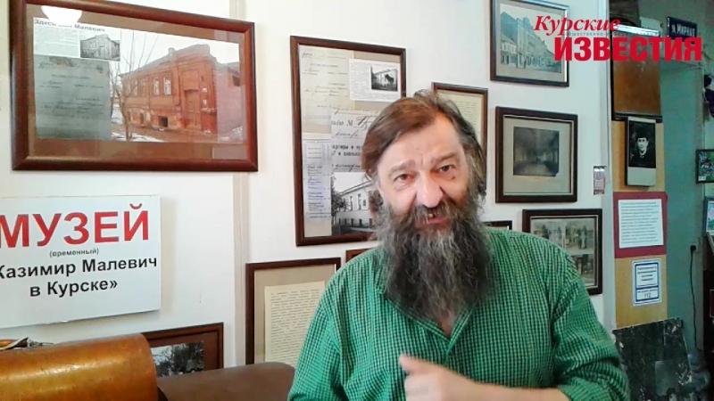 Дом Малевича в Курске законсервировали