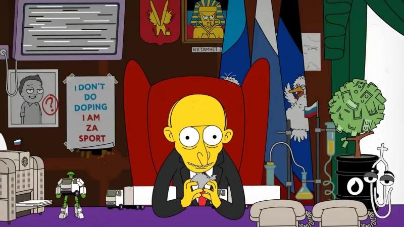 24 года за две минуты» в стилистике «Симпсонов».