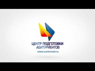 Центр подготовки абитуриентов. Подготовка к ЕГЭ / ОГЭ