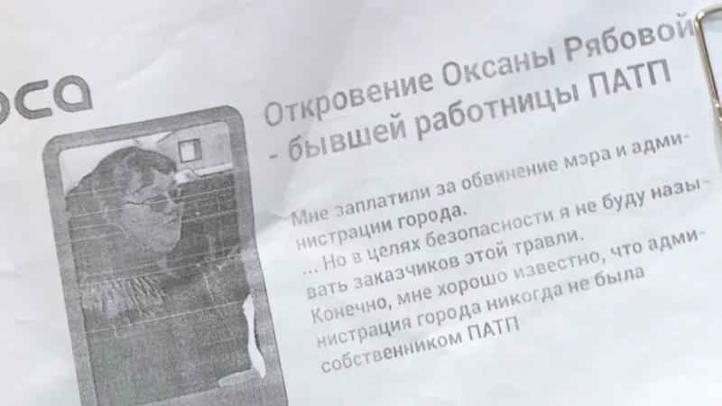 Бывших работников ПАТП, написавших письмо мэру, пытаются скомпрометировать