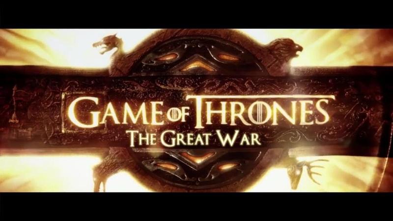 Игра престолов в стиле Войны бесконечности