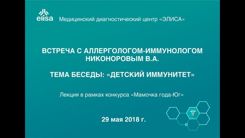 Детский иммунитет Лекция аллерголога Владимира Никонорова