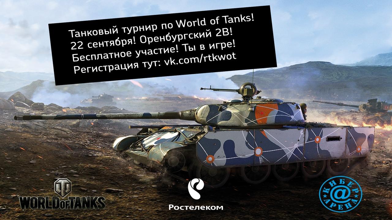 "Афиша Ростов-на-Дону Турнир ""Ростелекома"" по World of Tanks"