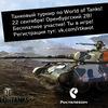 "Турнир ""Ростелекома"" по World of Tanks"