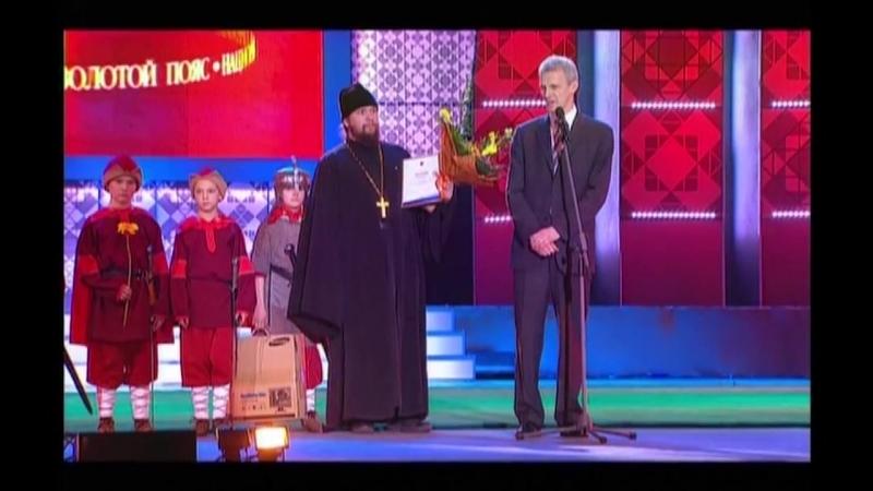 Золотой пояс - 2008: Отец Феоктист - приз «За развитие национальных видов боевых искусств»