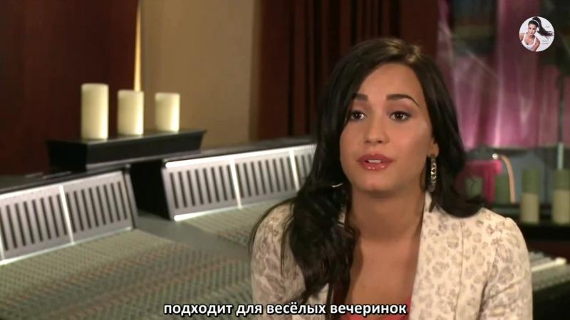 Demi Lovato - Disney Sing It - Behind the Scenes [рус.суб.]