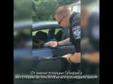 Ужас. - Смотрите что вытворяет полиция штата Вирджиния, США.