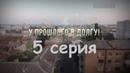 У прошлого в долгу 5 серия ( Мелодрама ) от 19.09.2018
