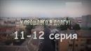 У прошлого в долгу 11-12 серия ( Мелодрама ) от 25.09.2018
