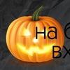 Кино в Колесе • Halloween theme • 31 октября