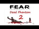 F.E.A.R. Dead Phantom прохождение 2. Начало пути - по ту сторону света