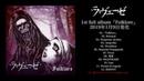ラヴェーゼ 1st full album 13. 偽りのディストピア-Folklore Ver.- 視聴