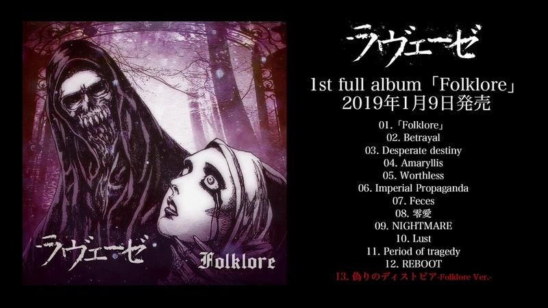 ラヴェーゼ 1st full album 13 偽りのディストピア Folklore Ver 視聴