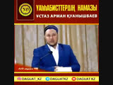 Арман Қуанышбаев устаз