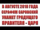 Новый ролик. Русский Царь Явится в 2018 году. Благодарим Серафима Саровского!