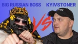 Узнать за 10 секунд | BIG RUSSIAN BOSS против KYIVSTONER [NR]