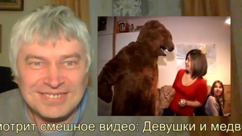 Мужик смотрит видео Девушки и медведь На YouTube не более трёх дней
