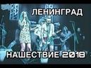 ЛЕНИНГРАД. НАШЕСТВИЕ 2018..