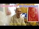 Превращая свой дом во Вриндаван. Сандхья-аватар дас. 2018.04.19