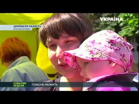 Гуманитарный штаб Рината Ахметова помогает жителям Красногоровки