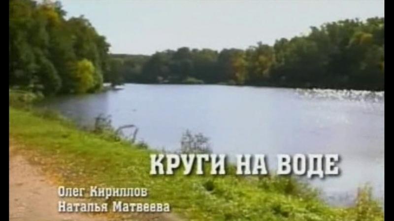 Возвращение Мухтара - 1 сезон - 20 серия - Круги на воде