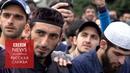 Митинг в Ингушетии: что не устраивает жителей в соглашении Евкурова и Кадырова о новой границе?