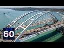 Крымский мост откроют в мае: разметка уже готова! От 26.04.18