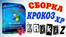 Установка сборки Windows XP Krokoz Edition