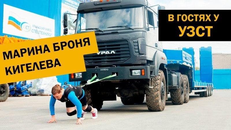 «В гостях у УЗСТ»: Марина Броня Кигелёва – самая сильная женщина России