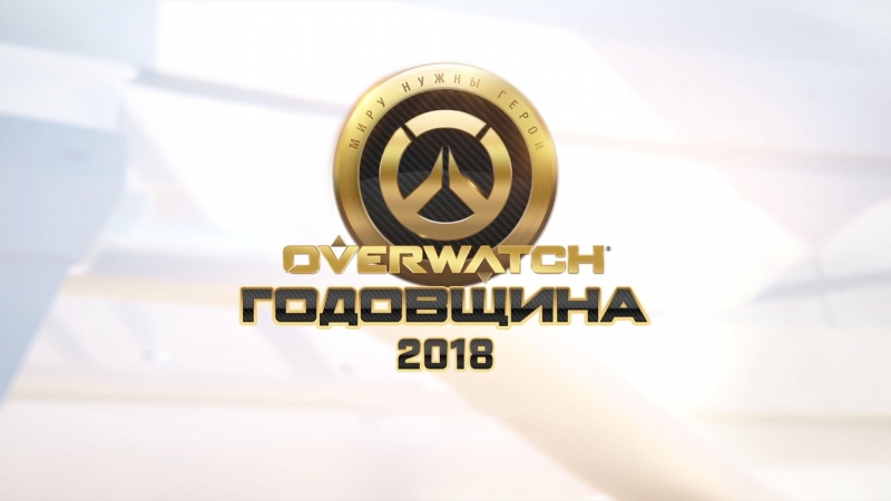 Overwatch: Хватай и пеки