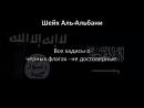 Черный флаг в религии Ислам. Шейх Аль Альбани